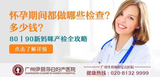 怀孕期间都做哪些检查?多少钱?