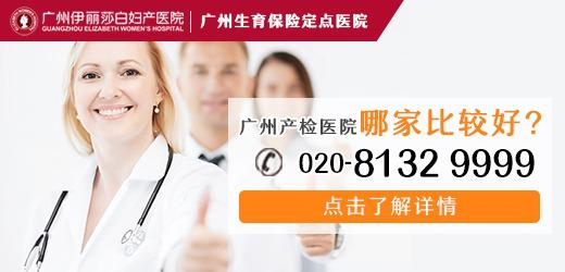 广州产检医院哪家比较好?