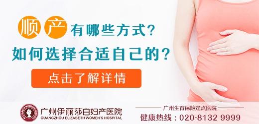女性顺产分娩有哪些注意事项?