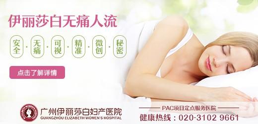广州评价好一点的人流医院有..